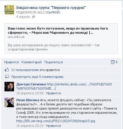 Прямая демократия – главный аргумент против федерализации Украины. Tizapi11