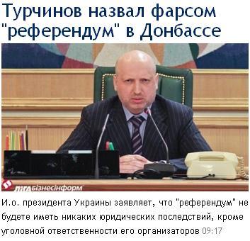 Прямая демократия – главный аргумент против федерализации Украины. Turchi12