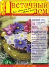газета «Цветочный дом» N05-0110
