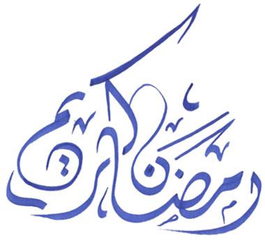 صور رمضان انشاء الله تعجبكم Ramada11