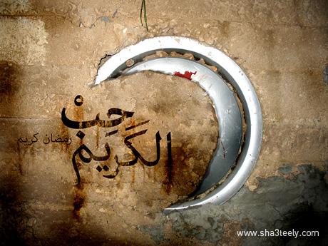 صور رمضان انشاء الله تعجبكم Ramada12