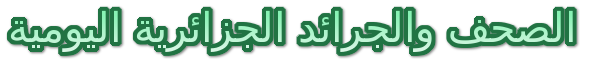 الصحف والجرائد الجزائرية