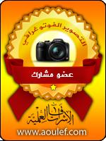 وسام دورة التصوير الفوتوغرافي للمبتدئين - عضو مشارك