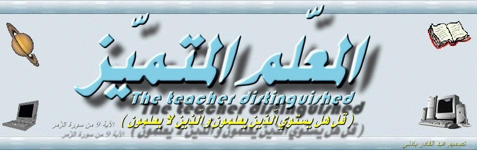 المعلم المتميز