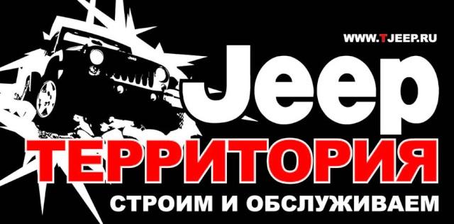 """Технический центр """"Территория Jeep"""" Vby110"""