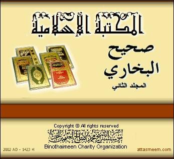 كتاب صحيح البخاري الإلكتروني 16916_10