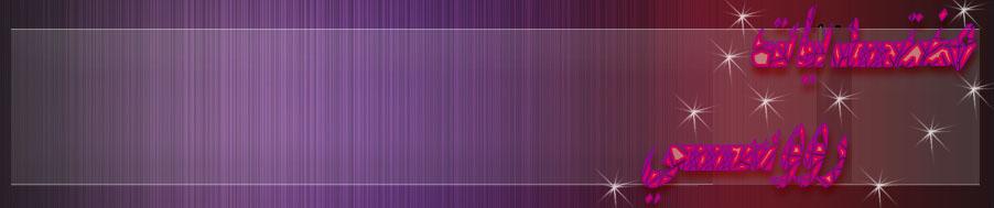 منتديات رووسي | Rosi Forum
