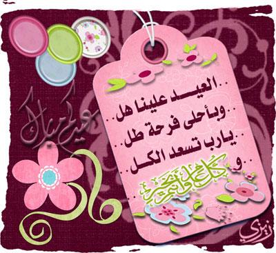 حصريا ~ البوم اغانى العيد 2009 708111