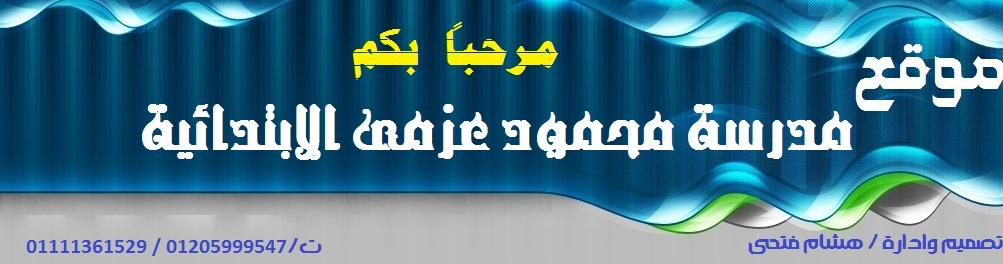 موقع مدرسه محمود عزمى الابتدائية / هشام فتحى