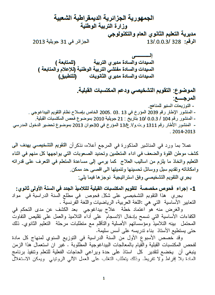 Document : Assessment 17-10-10