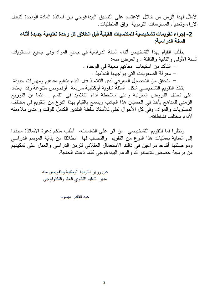 Document : Assessment 17-10-11