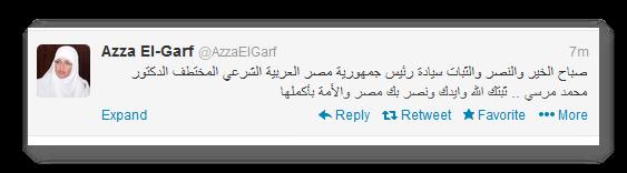 شاهد ماذا تقول عزة الجرف على تويتر الان Screen10
