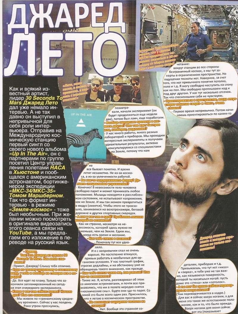 Bravo (Russe) mai 2013 Scan0120