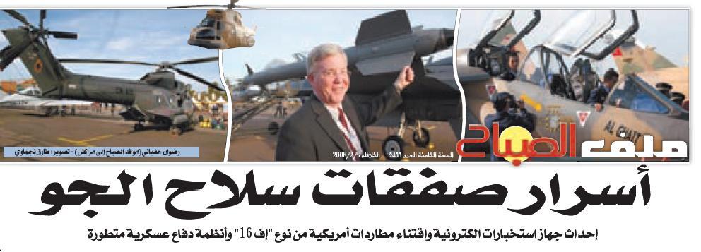 القوات المسلحة الملكية المغربية .. السرية والرعب والمفاجئة  010