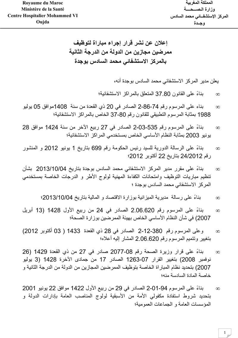 المركز الإستشفائي محمد السادس -وجدة: مباراة لتوظيف 369 ممرضا مجازا من الدولة من الدرجة الثانية. آخر أجل هو 25 أكتوبر 2013 110