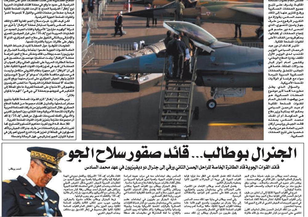 القوات المسلحة الملكية المغربية .. السرية والرعب والمفاجئة  113