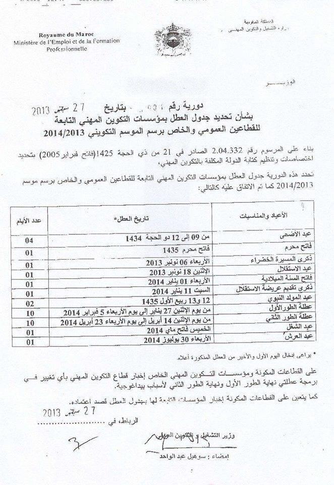 العطل بمؤسسات التكوين المهني القطاع العمومي والخاص برسم الموسم 2013-2014 13770210