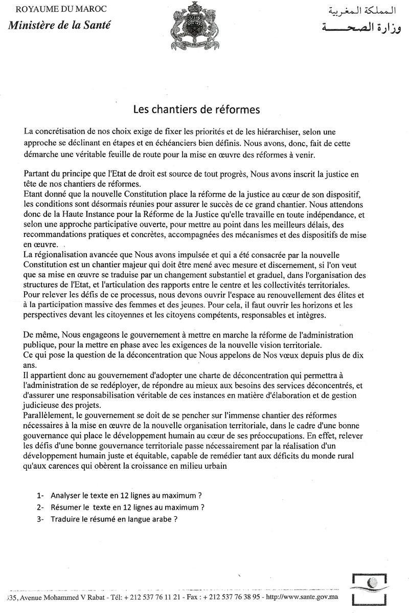 وزارة الصحة: نموذج مباراة توظيف تقنيين من الدرجة الثالثة دورة 24 مارس 2013 211