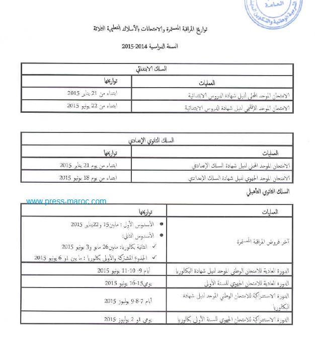 تواريخ المراقبة المستمرة والإمتحانات للسلك الإبتدائي والإعدادي والثانوي للموسم الدراسي 2014 - 2015 211