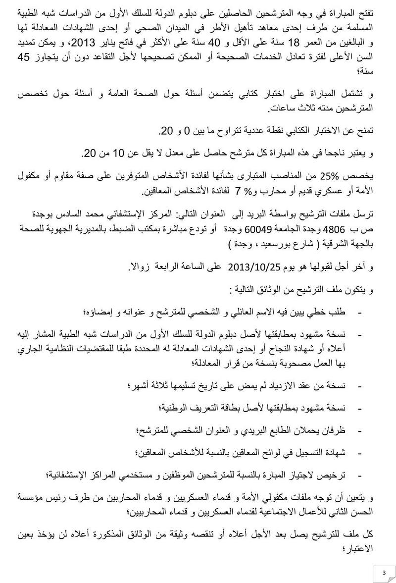 المركز الإستشفائي محمد السادس -وجدة: مباراة لتوظيف 369 ممرضا مجازا من الدولة من الدرجة الثانية. آخر أجل هو 25 أكتوبر 2013 310