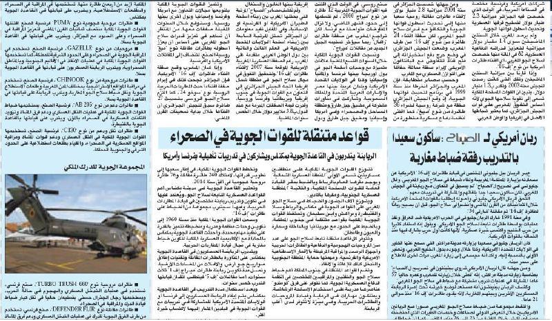 القوات المسلحة الملكية المغربية .. السرية والرعب والمفاجئة  312
