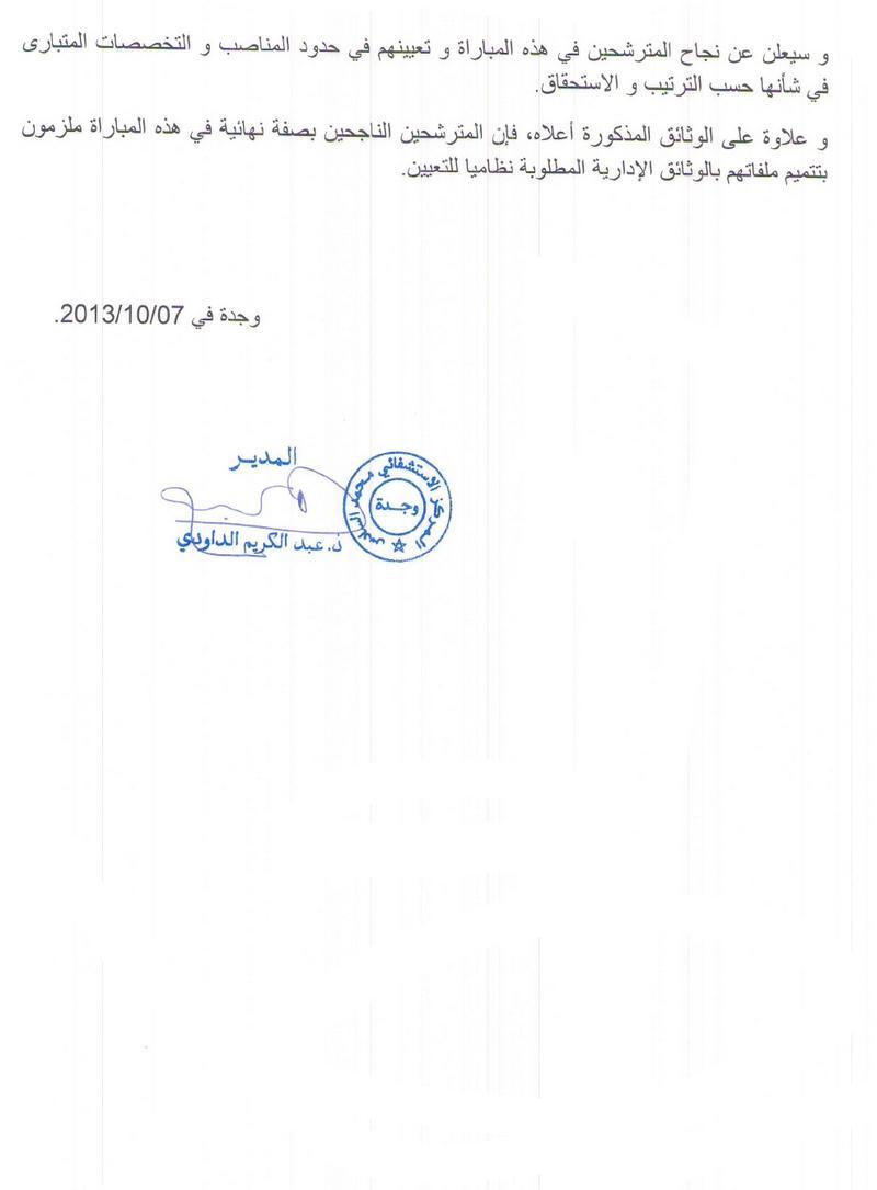 المركز الإستشفائي محمد السادس -وجدة: مباراة لتوظيف 369 ممرضا مجازا من الدولة من الدرجة الثانية. آخر أجل هو 25 أكتوبر 2013 410