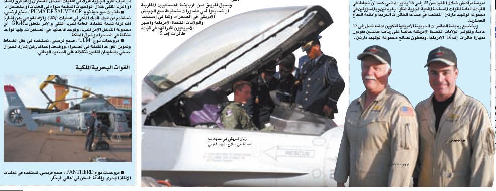 القوات المسلحة الملكية المغربية .. السرية والرعب والمفاجئة  411