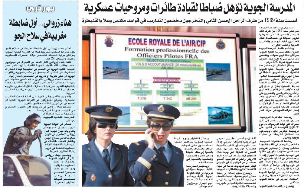 القوات المسلحة الملكية المغربية .. السرية والرعب والمفاجئة  610