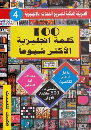كتاب 100 كلمة انجليزية الأكثر شيوعاً  Image10