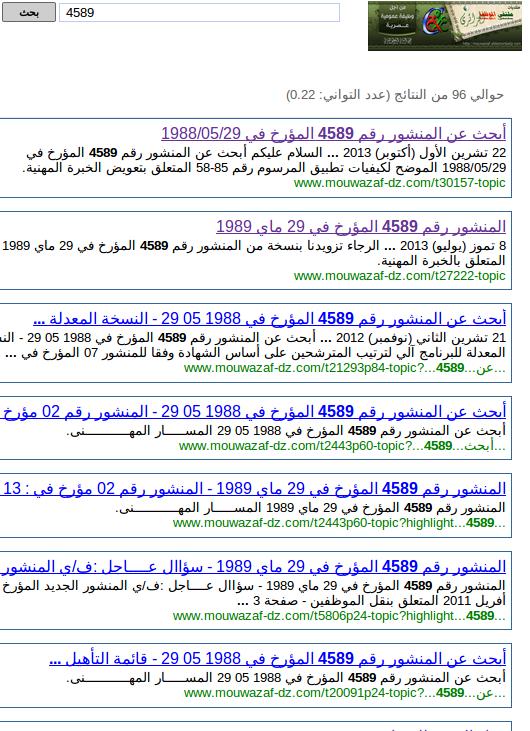 طريقة البحث في المنتدى ( اسرع طريقة للحصول على جواب لما تريد ) - صفحة 5 410