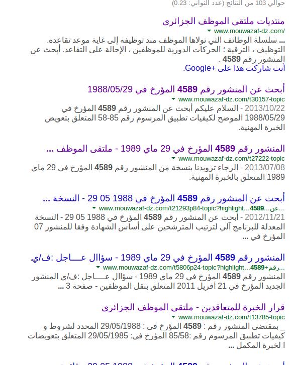 طريقة البحث في المنتدى ( اسرع طريقة للحصول على جواب لما تريد ) - صفحة 5 510