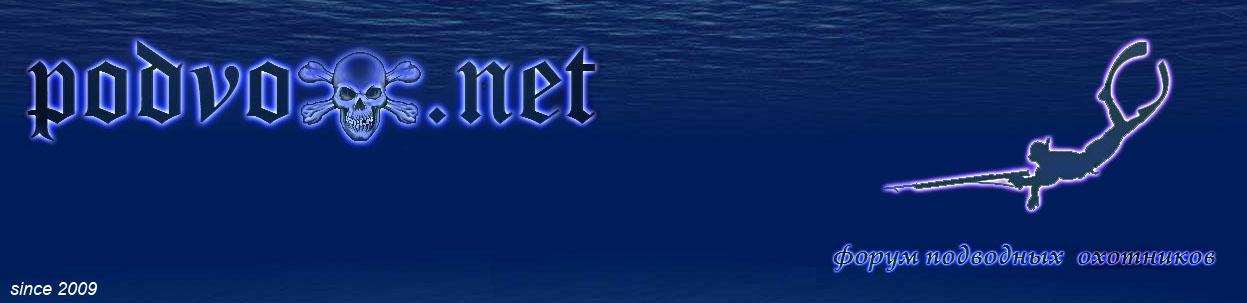 Форум Подводная охота в Ярославской области