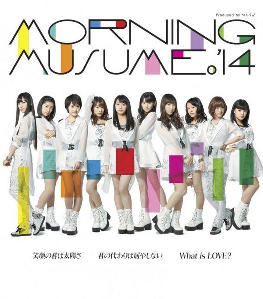 55th single: Egao no Kimi wa Taiyo sa / Kimi no Kawari wa Iyashinai / What is Love? 527px-10