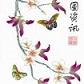 Parti Des Cerisiers En Fleurs