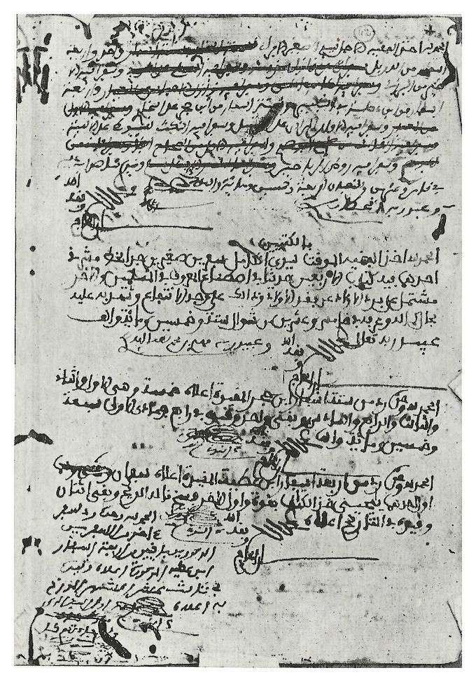 Gaston DEVERDUN : Un registre d'inventaire et de prêt de la bibliothèque de la mosquée 'Ali Ben Youssef à Marrakech daté de 1111 H - 1700 J.C. Jjsca100