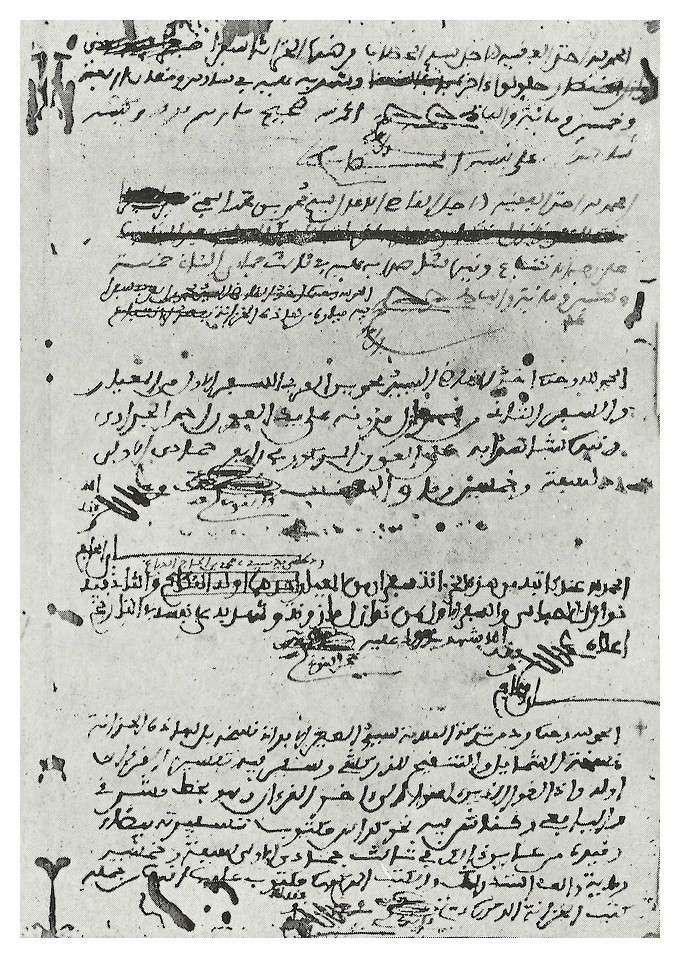 Gaston DEVERDUN : Un registre d'inventaire et de prêt de la bibliothèque de la mosquée 'Ali Ben Youssef à Marrakech daté de 1111 H - 1700 J.C. Jjscan83