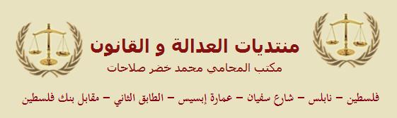 مكتب المحامي محمد خضر صلاحات