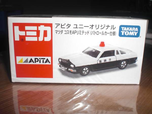 [TOPIC OFFICEL] MAZDA 121 / RX5 ou COSMO AP - Page 5 Yoshi810