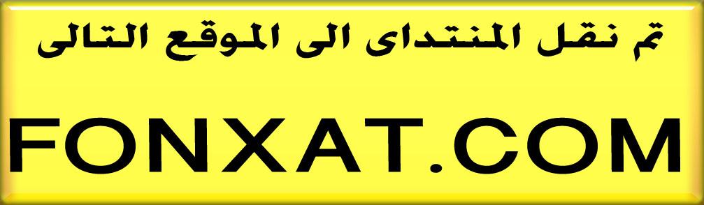www.fonxat.com