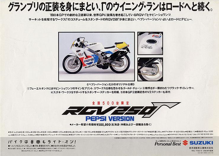 Suzuki 250 RGV - Page 3 Pepsir10