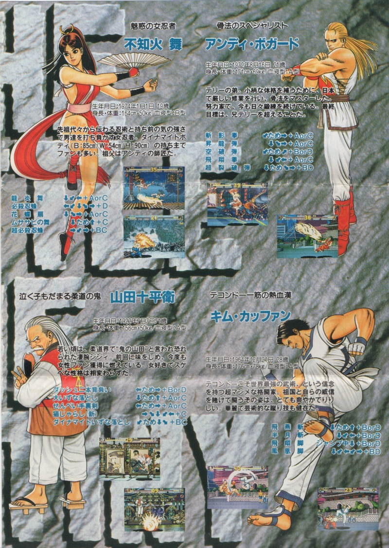 Centralisation des Moves Listes des Vs Fighting Neo Geo - Page 3 Fatal_10