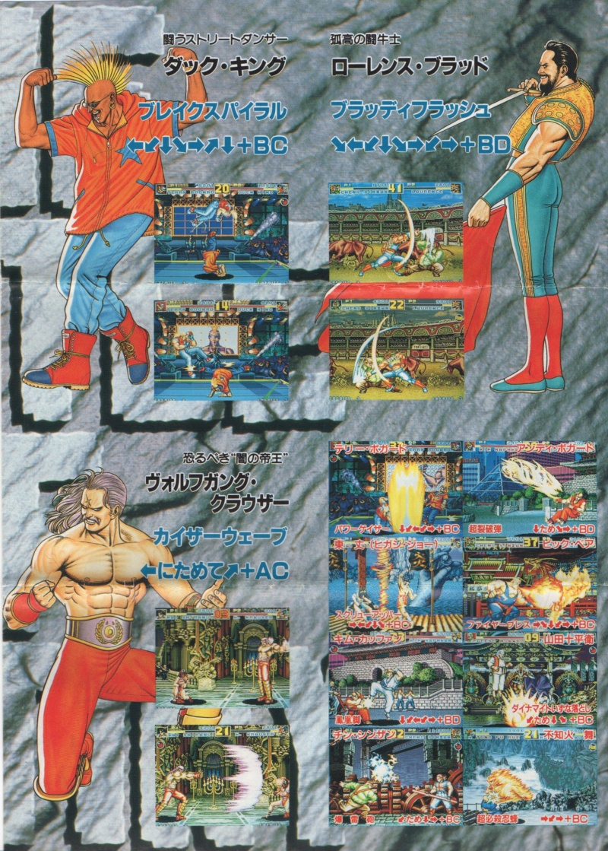 Centralisation des Moves Listes des Vs Fighting Neo Geo - Page 3 Fatal_11