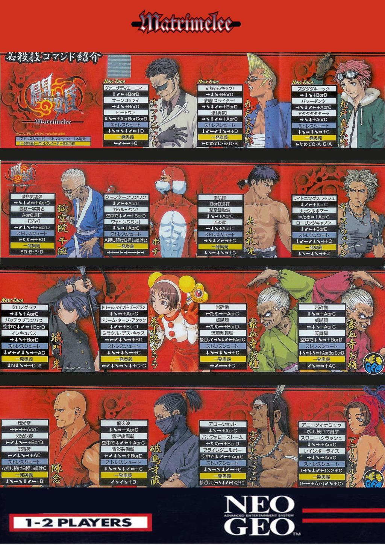 Centralisation des Moves Listes des Vs Fighting Neo Geo - Page 2 Matrim10