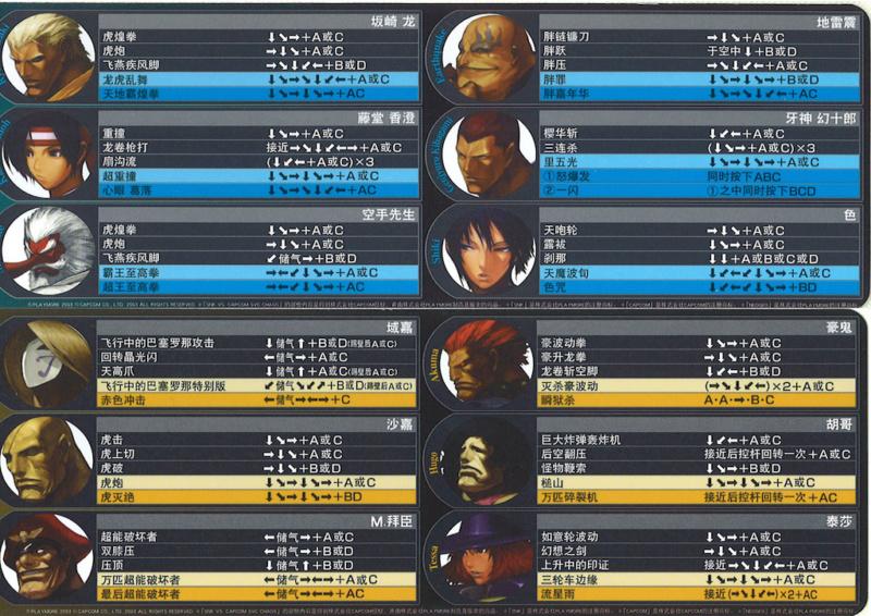 Centralisation des Moves Listes des Vs Fighting Neo Geo Move_l12