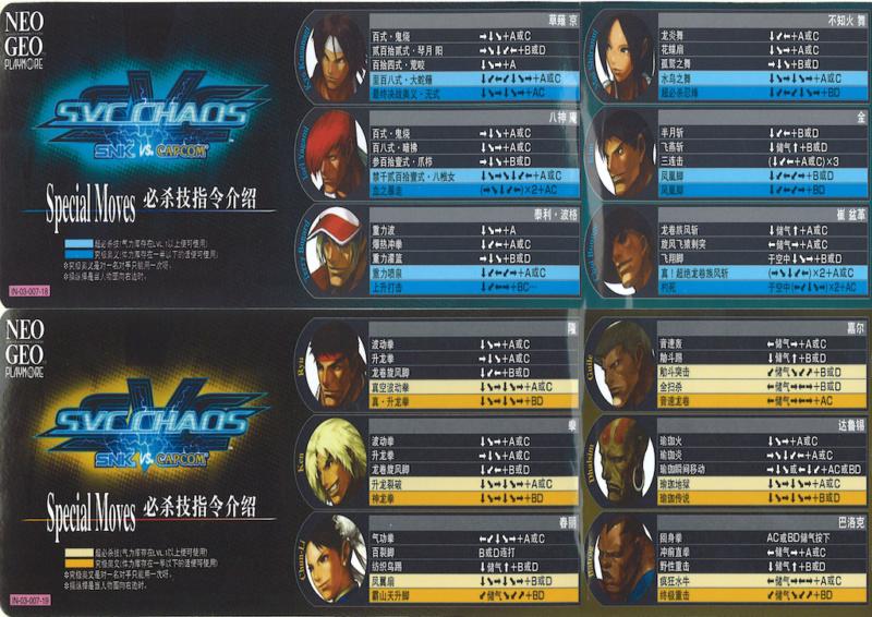 Centralisation des Moves Listes des Vs Fighting Neo Geo Move_l13