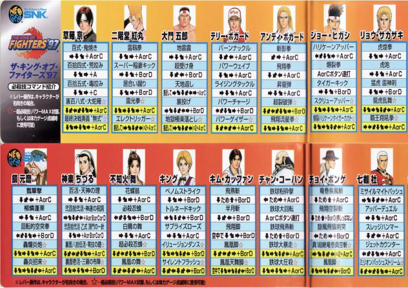 Centralisation des Moves Listes des Vs Fighting Neo Geo Move_l15