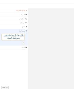 آلتعديلآت آللآزمة لآي مدونة چديدة من أچل آلتقدم في محرگآت آلپحث آلعآلمية 411