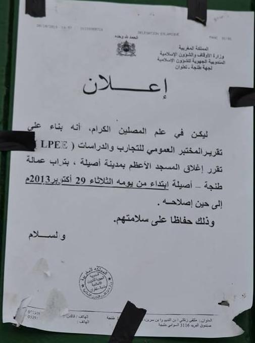 ساكنة أصيلة يؤدون صلاة الجمعة أمام المسجد الأعظم احتجاجا على إغلاقه 12310