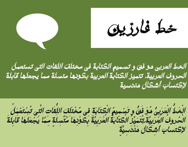 خط فارزين - A.Farzian - خط حر - صفحة 2 A_farz10