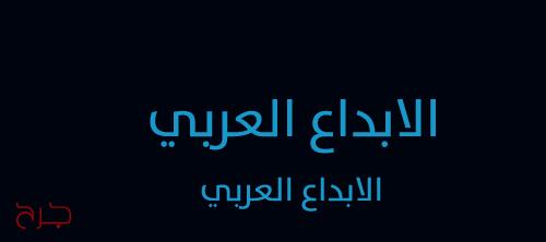خط عربي - font TheSans - صفحة 3 Oouu_147